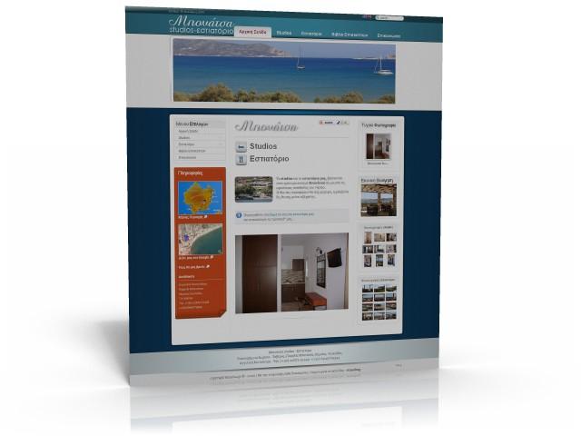 """H Ιστοσελίδα για τα Ενοικιαζόμενα δωμάτια και το Εστιατόριο """"Μπονάτσα"""" στην Κίμωλο"""