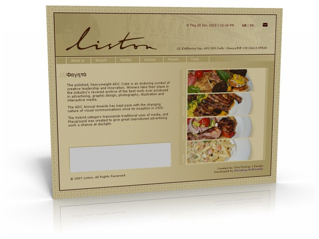 H Ιστοσελίδα για το Liston Cafe στην Κέρκυρα