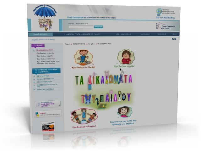 Πολυμεσική Εφαρμογή για τα δικαιώματα των παιδιών - Γενική Γραμματεία Νέας Γενιάς