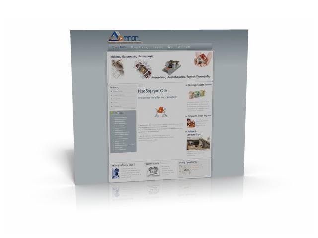 Η Ιστοσελίδα της Νεοδόμηση Ο.Ε. Τεχνική Κατασκευαστική Εταρεία