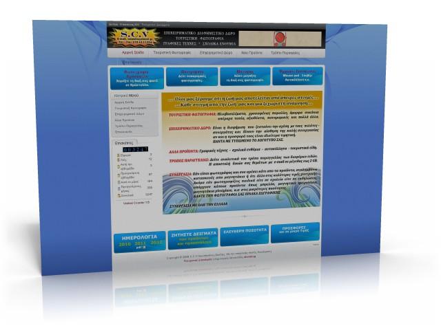 H Ιστοσελίδα για την S.C.V